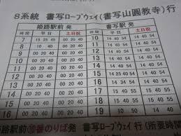 2016年2月 兵庫 2 西国三十三観音巡り 第二十六番一乗寺