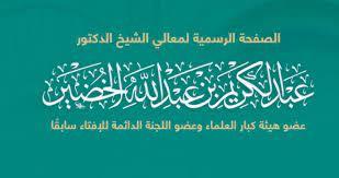 الشيخ «الخضير» يوضح حكم صيام عشر ذي الحجة وصحة القول ببدعية التزام صيامها  كل سنة