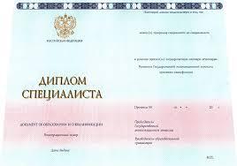 Купить диплом образца года на бланке ГОЗНАК Купить настоящий диплом образца 2014 г