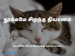 Tamil Quotes Of Dalai Lama About Sleep Tamil Quotes Quotes