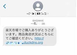 楽天 リンク sms