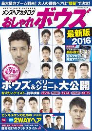 メンズヘアタログ おしゃれボウズ最新版2016 Cosmic Mook 本 通販