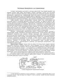 Джеймс Ватт доклад по физике скачать бесплатно паровая машина  Тепловые двигатели реферат по физике скачать бесплатно паровая машина дизель внутреннего сгорания поршень шатун карбюратор цилиндр