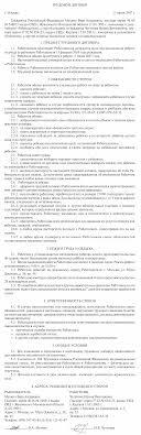 Как работодателю гражданину заключить трудовой договор  Образец трудового договора Свернуть Показать