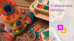 Развивающие игрушки для детей. Игрушки <b>Chicco</b>. <b>Трек</b> с ...