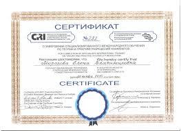 Медиаторы Двадцать первый арбитражный апелляционный суд Диплом