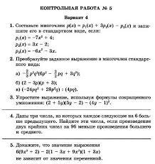Ответы mail ru помогите срочно Контрольная работа по  Контрольная работа по алгебре номер 5 7 класс 4 вариант
