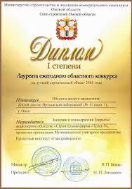 Трест  Диплом лауреата конкурса на лучший строительный объект года 2005 ул Иртышская набержная 11 1