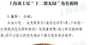 上海迪士尼十二朋友园角色揭晓演绎十二生肖手机新浪网