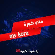 ماي كورة | مشاهدة مباريات اليوم بث مباشر My Kora