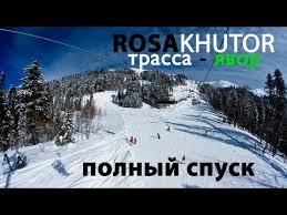 <b>Горнолыжные</b> трассы Сочи, Роза Хутор - YouTube