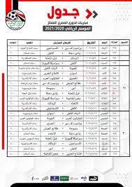 جدول الدوري المصري 2021 للأسابيع المتبقية - شبابيك
