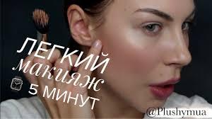 Основы <b>макияжа</b>: <b>Легкий макияж</b>, ИДЕАЛЬНАЯ КОЖА! - YouTube
