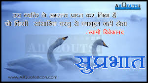 Good Morning Quotes Hindi Sms Best of Good Morning Wishes In Hindi Pictures Images