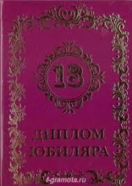 Диплом Юбиляра лет ламинация  Диплом Юбиляра 18 лет