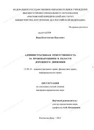 Диссертация на тему Административная ответственность за  Административная ответственность за правонарушения в области дорожного движения тема диссертации и автореферата по ВАК 12 00 14 кандидат юридических наук