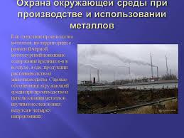 Реферат Понятие охраны окружающей среды ru Банк  Охрана окружающей среды реферат википедия