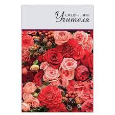 <b>Ежедневник</b> учителя специализированный, <b>Brauberg</b> Цветы, <b>А5</b> ...