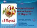 Слайды открытки 8 марта