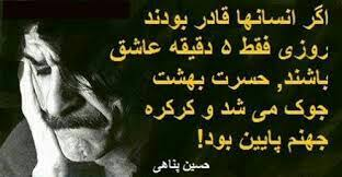 Image result for ‫حسرت بهشت‬‎