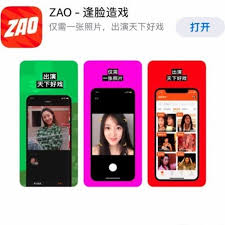 Chinese Face Swapping App Sparks Privacy Concerns Soon After