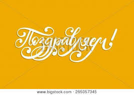 word of congratulations handwritten word vector photo free trial bigstock
