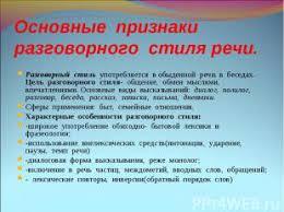 Презентация Стили русского языка скачать презентации по  Разговорный стиль употребляется в обы