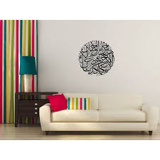 Small Picture Buy Islamic Calligraphy Wall Decal Fabi Ayyi Ala I Rabbikuma