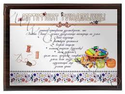 Сертификат рукодельницы подарочные дипломы в подарок женщине Сертификат рукодельницы