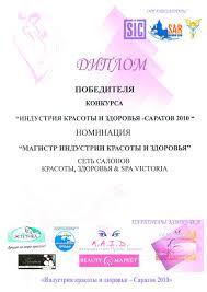 В году салон завоевал диплом победителя конкурса Индустрия  В 2010 году салон завоевал диплом победителя конкурса Индустрия красоты и здоровья Саратов 2010