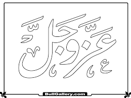 Coloring Islamic Pages Printable