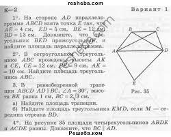 ГДЗ по геометрии для класса Б Г Зив контрольная работа К  К 2 Вариант 1 1° На стороне ad параллелограмма abcd взята точка Е Решебник контрольная работа