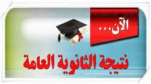 رابط استعلام عن نتيجة الثانوية العامة الدور الثاني 2021 من موقع وزارة  التربية والتعليم برقم الجلوس - كورة في العارضة