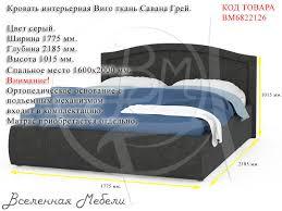 <b>Кровать интерьерная</b> Виго ткань Савана Грей <b>Нижегородмебель</b> ...