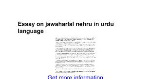 essay on jawaharlal nehru in urdu language google docs