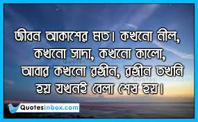 Inspiring Life Thoughts and Quotes in Bangla Language ... via Relatably.com