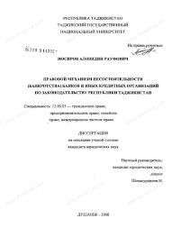 Диссертация на тему Правовой механизм несостоятельности  Диссертация и автореферат на тему Правовой механизм несостоятельности банкротства банков и иных кредитных