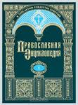 Магазин - <b>Православная</b> Энциклопедия