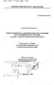 Диссертация на тему Ответственность за должностные преступления  Диссертация и автореферат на тему Ответственность за должностные преступления по уголовному праву России Уголовно
