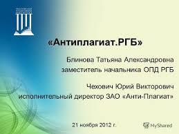 Презентация на тему Антиплагиат РГБ ноября г Блинова  1 Антиплагиат РГБ
