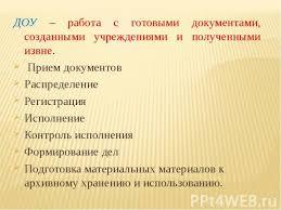 Контрольная работа по дисциплине Документационное обеспечение  Регистрация документов контрольная работа по доу