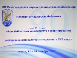 xii я Международная научно практическая конференция Менеджмент  Сайт конференции