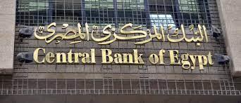 موعد عودة عمل البنوك في مصر بعد إجازة عيد الأضحى المبارك 2021 - كورة في  العارضة
