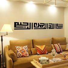 low price islamic wall sticker home decor muslim home bless