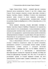 Философия жизни Генриха Риккерта Реферат Реферат Философия жизни Генриха Риккерта 5