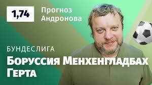 Боруссия Менхенгладбах – Герта. Прогноз Андронова - YouTube