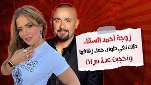 زوجة أحمد السقا.. ظلت تبكي طوال حفل زفافها وتحجبت عدة مرات - YouTube