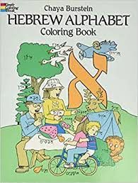I think it is remarkable to find this product and i commend the people who created it. Hebrew Alphabet Coloring Book Dover Children S Bilingual Coloring Book Chaya Burstein 0800759250899 Amazon Com Books
