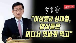 석동현 이성윤과 심재철, 양심들은 어디서 엿바꿔 먹고 - YouTube