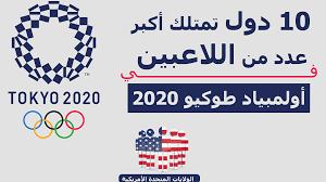 10 دول تمتلك أكبر عدد من اللاعبين في أولمبياد طوكيو 2020 - Sputnik Arabic